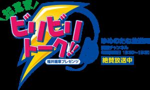 福井識章オフィシャルサイト - ビリビリトーク
