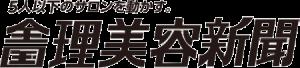福井識章オフィシャルサイト - 全国理美容新聞